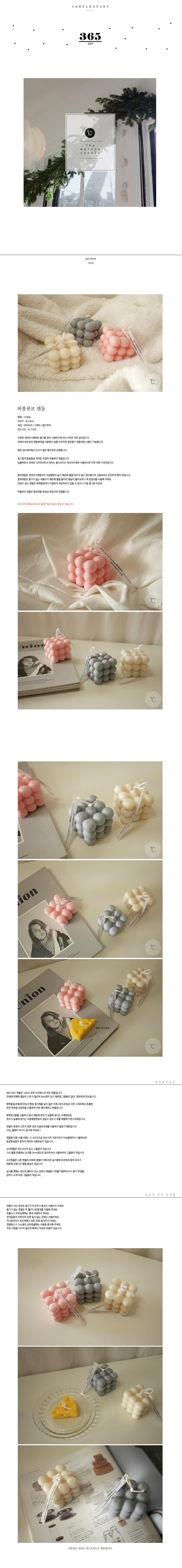 버블큐브 캔들 (오브제 캔들) - 365데이, 14,500원, 캔들, 필라캔들