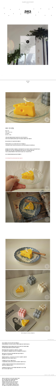 제리 치즈캔들 - 365데이, 8,000원, 캔들, 필라캔들