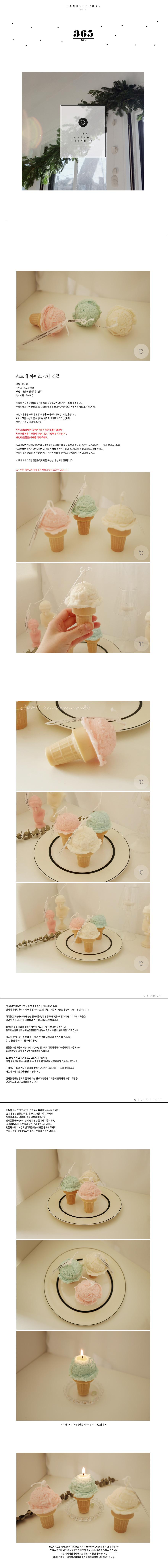 소르베 아이스크림 캔들 - 365데이, 16,000원, 캔들, 필라캔들